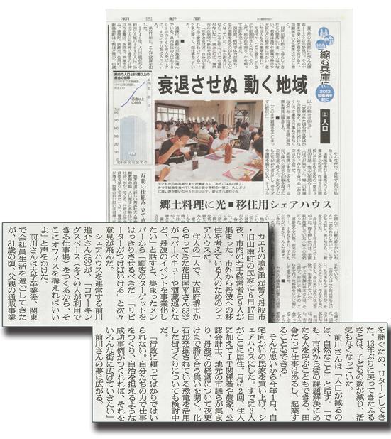 2013年7月1日 朝日新聞朝刊