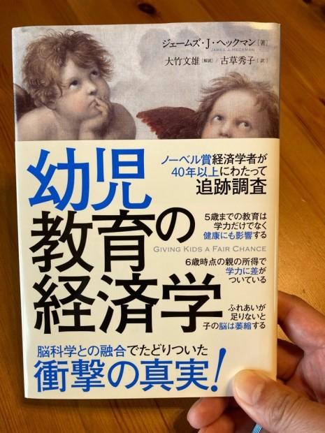 ジェームズ・J・ヘックマン 著 『幼児教育の経済学』