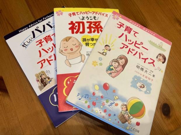 明橋先生の著書『子育てハッピーアドバイス』シリーズ