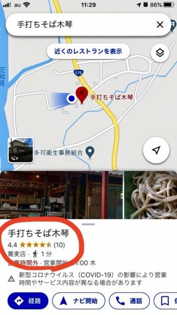 googleの影響で京阪神からも人が来られるように