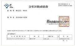 日本食品分析センター 分析試験成績書