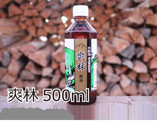 木酢液原液「爽林」500ml