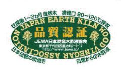 日本炭窯木酢液協会 品質認証